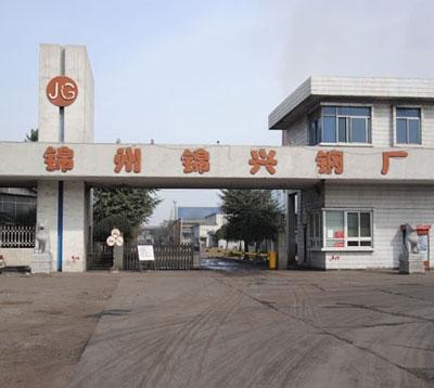 锦州锦兴特钢有限公司