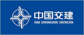 中国交建路桥集团